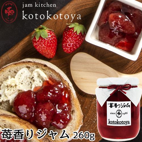 人気ブランド クーポン併用で40%OFF 湯布院で長年愛されている手作りジャム 九州産いちごを使用 苺香りジャム プレザーブスタイル kotokotoyaBFクーポン お歳暮 260g kitchen Jam 苺果実丸ごと