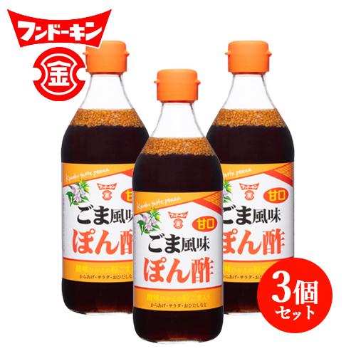 限定20%OFFクーポン フンドーキン 甘口ごま風味ぽん酢 送料無料 好評受付中 360ml×3個セット 激安