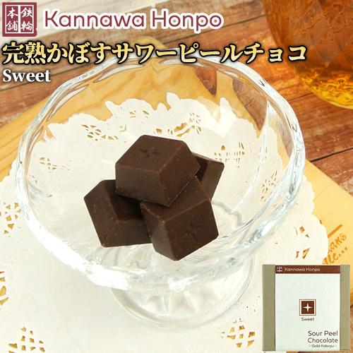 2020A/W新作送料無料 限定20%OFFクーポン セミドライのかぼすピール使用 Sour Peel Chocolate Gold 鉄輪本舗 Sweet 4個入 Kabosu クーベルチュールチョコレート 国内正規品