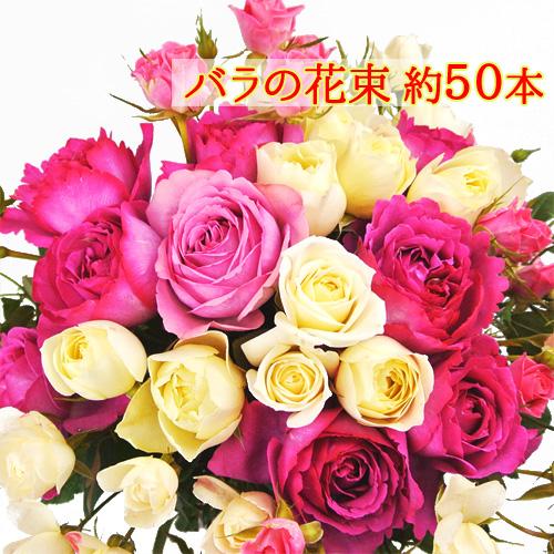 約50本 オリジナル品種栽培の天使のバラ 花束 ほんだバラ香園 残留農薬ゼロ【送料無料】