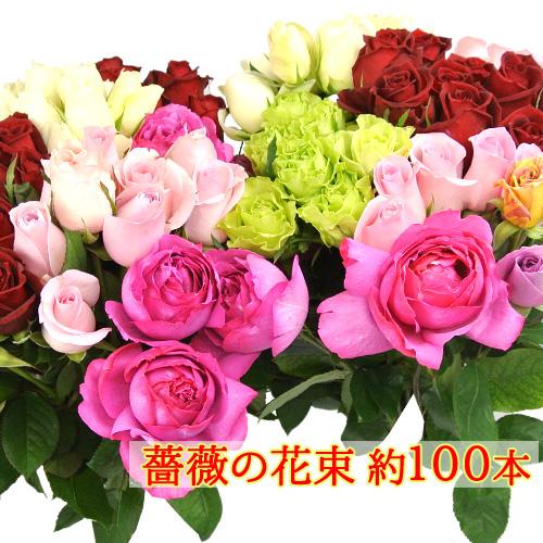約100本 オリジナル品種の天使のバラ 花束 ほんだバラ香園 残留農薬ゼロ【送料無料】
