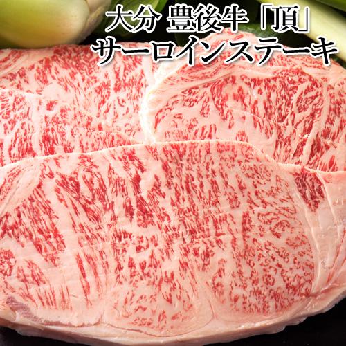 おおいた 豊後牛 頂 サーロインステーキ 200g×3 羽田野商店 【送料無料】【母の日ギフトクーポン】