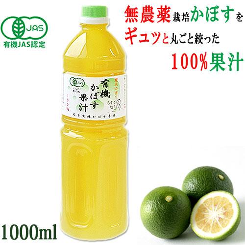 5%還元 有機JAS認証 有機栽培かぼす果汁100% 1000ml 大分有機かぼす農園 【ホワイトデークーポン】