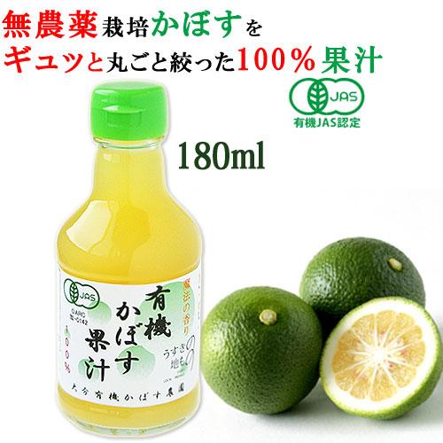 5%還元 有機JAS認証 有機栽培かぼす果汁100% 180ml 大分有機かぼす農園【ホワイトデークーポン】