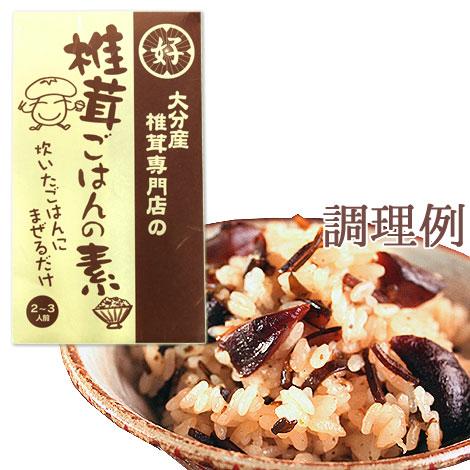 大分産椎茸専門店の椎茸ごはんの素 今だけスーパーセール限定 100g 驚きの値段で 上田椎茸専門店