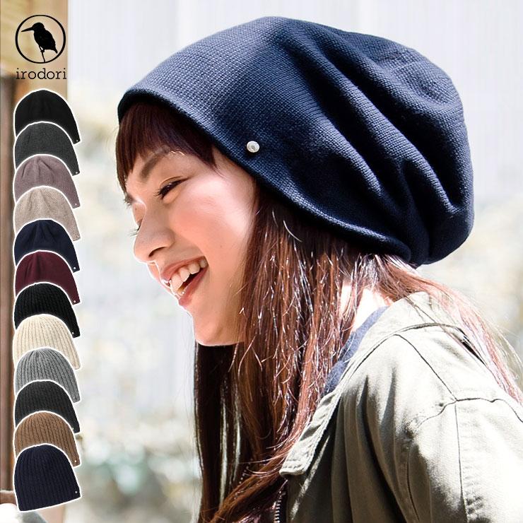 ふんわりして耳まですっぽり♪締めつけ感なし!2種類選べる「ゆるふわニット帽」 irodori(イロドリ) かぶり心地の抜群♪ ゆったり ニット帽 おしゃれ 可愛い ニットキャップ 「あったか 裏地ボア ケーブル編み モデルあり」| 秋 冬 春 防寒 | 帽子 レディース メンズ 男女兼用 | 大きいサイズ 対応【MB】
