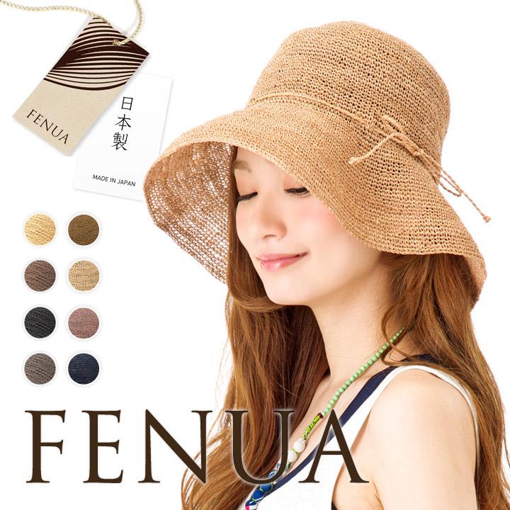 帽子 日本製 ラフィア ハット FENUA 高級日本製 ラフィア つば約11cm レディース つば広 ストローハット UVカット帽子 夏