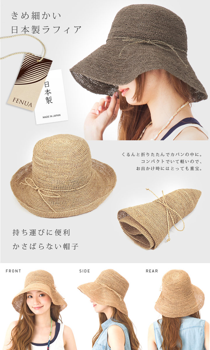 Hat FENUA luxury Japan made raffia crochet Hat brim approximately 11 cm ★ #WN: S