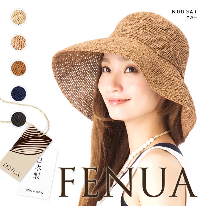 UVカット帽子 FENUA 高級日本製 ラフィア プロバンス12 ハット つば約12cm レディース つば広 ストローハット 夏