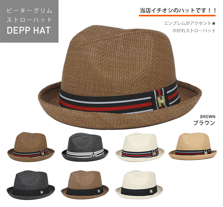 피터 쿡 뎁 모자 중 절 밀 짚 모자 DEPP PETER GRIMM HAT DEPP 전 8 색 #HA: S