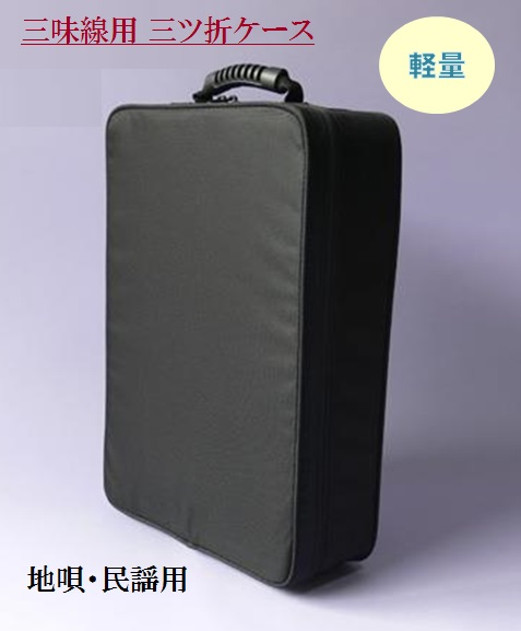 地唄・民謡三味線用/三つ折り軽量ケース