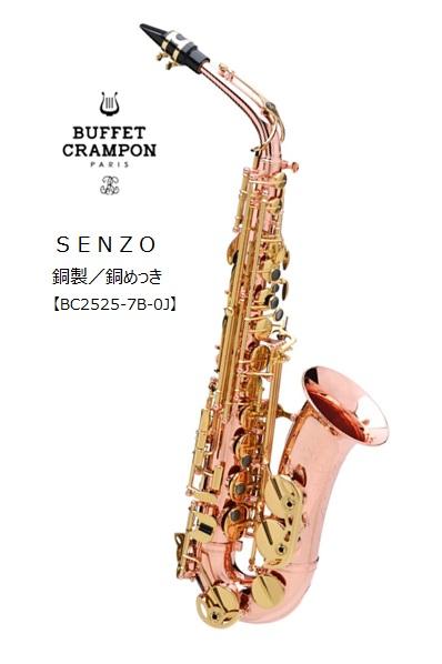 BuffetClamponクランポン/アルトサクソフォーンSENZOセンゾ【BC2525-7B-0J】