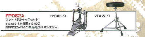 お得なDTX用フットペダル+イスセット FPDS2A