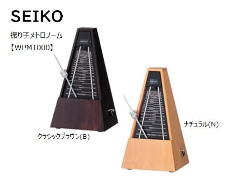 SEIKOセイコー/振り子メトロノーム【WPM1000】 「森の響」