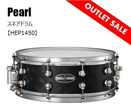 Pearlパール/スネアドラム【HEP1450】ハイブリッドエキゾチック 14