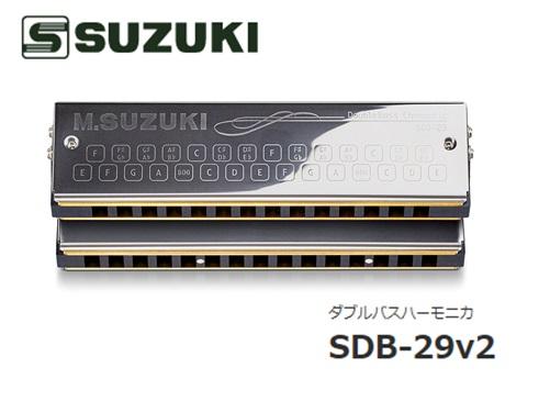 SUZUKIスズキ/【SDB-29v2】ダブルバスハーモニカ