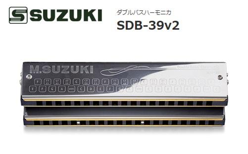 SUZUKIスズキ/【SDB-39v2】ダブルバスハーモニカ