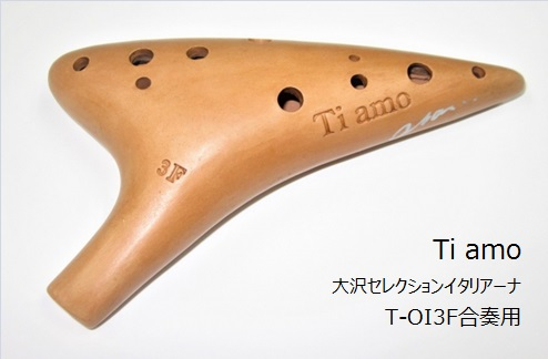 Ti amoティアーモ/オカリナ【T-OI3F】「大沢セレクション」合奏用『イタリアーナ』ソプラノF調管 SF