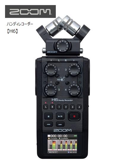 ZOOMズーム/【H6】ハンディレコーダー