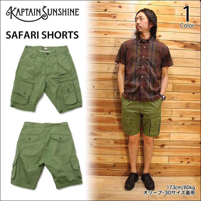 KAPTAIN SUNSHINE(船長陽光)SAFARI SHORTS