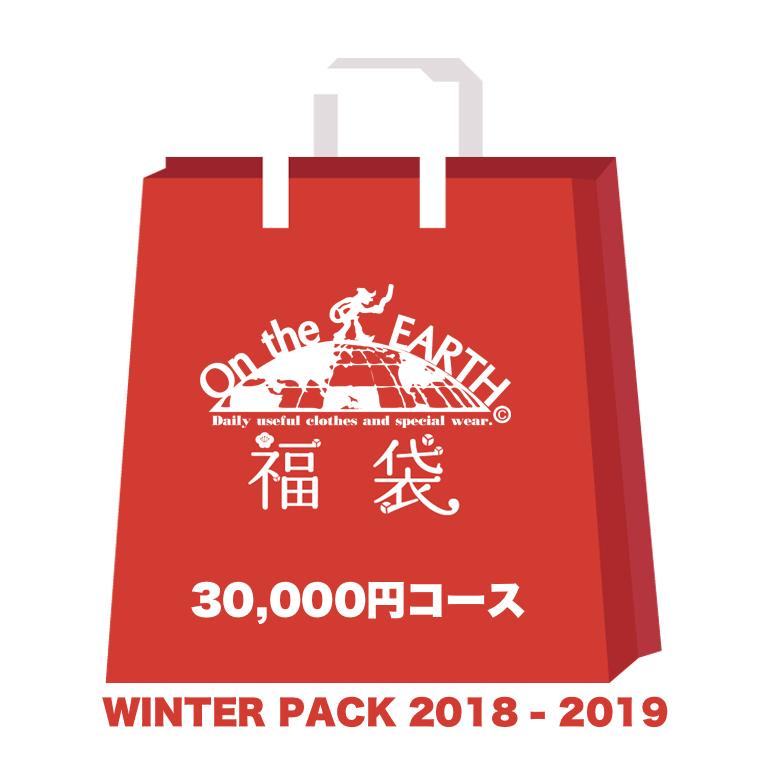 良品と言う名の福袋 WINTER PACK2019(30,000円コース)
