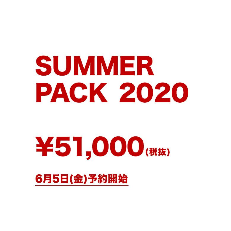 夏の福袋 SUMMER PACK 2020 サマーパック 5万円コース ご予約商品