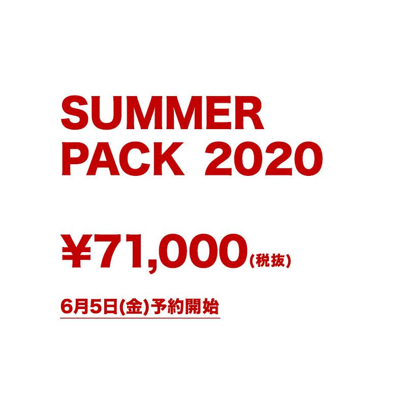 夏の福袋 SUMMER PACK 2020 サマーパック 7万円コース ご予約商品