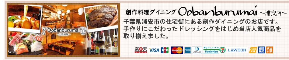 創作料理 Oobanburumai 浦安店:当店自慢の自家製ドレッシングなどを楽天市場にてご購入いただけます。