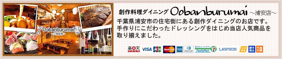 創作料理 Oobanburumai 浦安店:創作ダイニングのドレッシング専門店 生ドレッシング グルメ ギフト