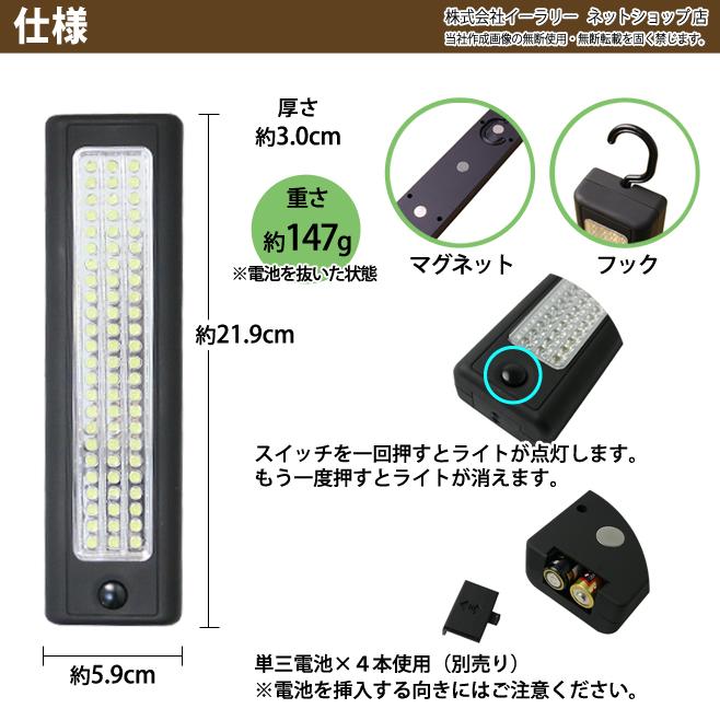 LEDライト 72灯 大光量LEDライトバー 2個セット 強力 明るい フック / マグネット で設置しやすい ハンディ 懐中電灯 卓上 アウトドア LED 乾電池式 ER-LBAR72_2M
