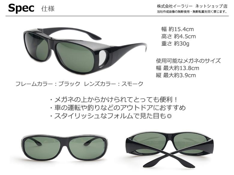 オーバーサングラス 偏光レンズ サングラス 偏光 偏光サングラス 【メガネのまま 上からかけるだけ】 オーバーグラス 眼鏡 ゴルフ 釣り ドライブ ER-OVGL