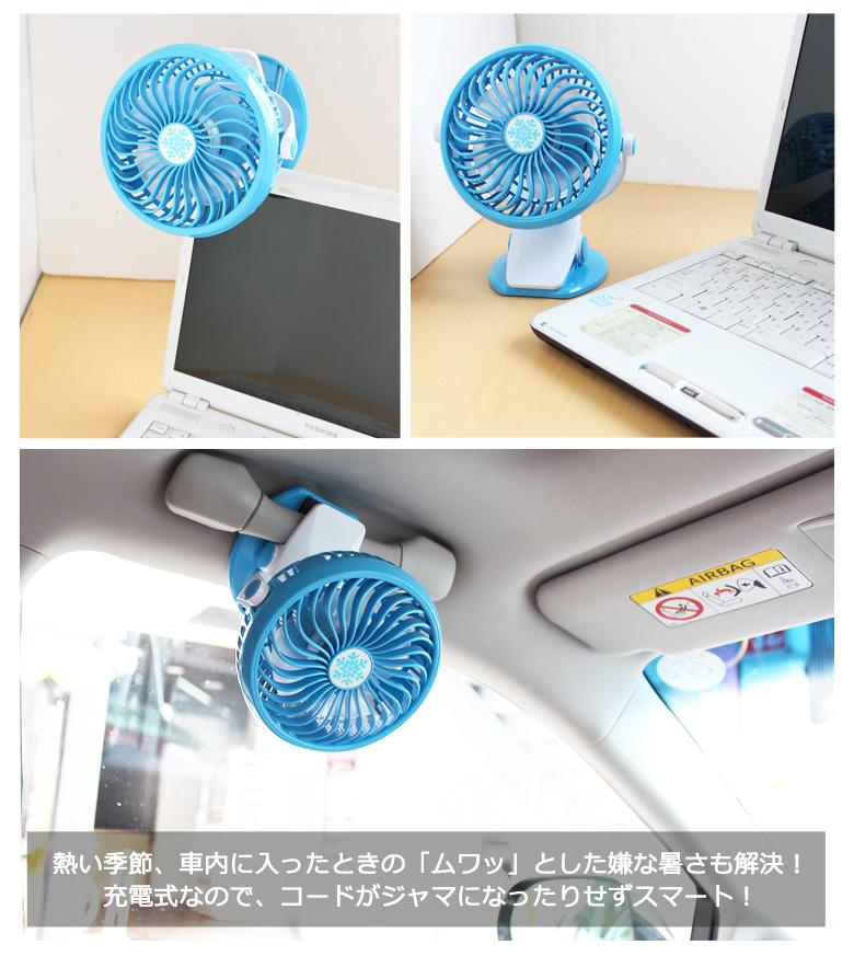 扇風機 充電式 クリップ USB 卓上 USB扇風機 卓上扇風機 クリップ扇風機 車 車載 小型 コンパクト 上下 の角度調節可能 おしゃれ かわいい デスクファン ミニファン ミニ扇風機 夏物 ER-MLF168