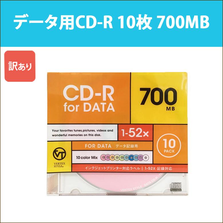 [5400円以上で] 訳あり データ記録用 CD-R 1-52倍速 10枚 スリムケース 1回記録用 CD-R 700MB インクジェットプリンタ対応 10色MIX ディスク VERTEX