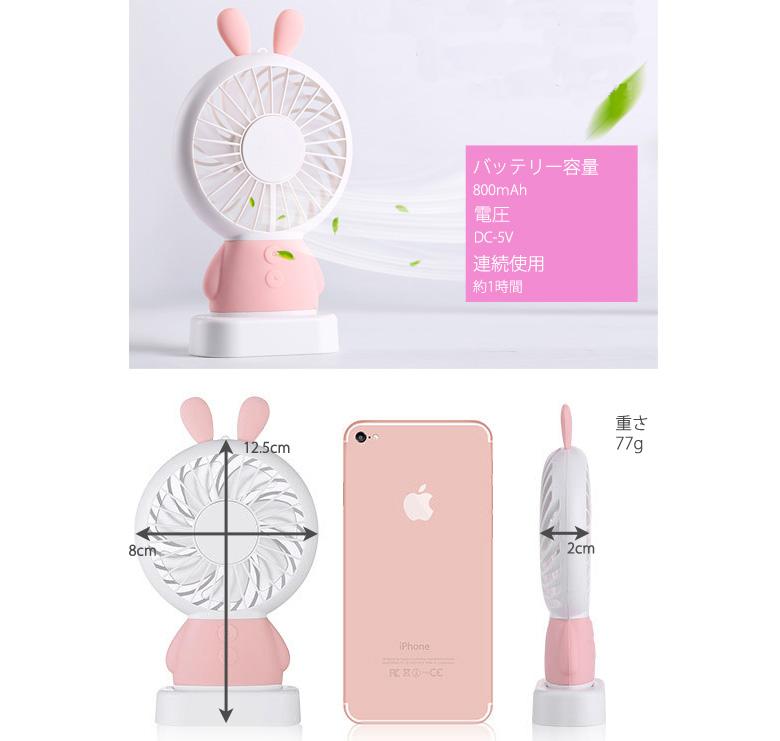扇風機 ハンディ うさみみ扇風機 USB 手持ち 携帯 ハンディ扇風機 携帯扇風機 USB扇風機 扇風機 卓上 充電式 USB給電も可能 風量調節 ハンディ扇風機 おしゃれ かわいい LEDライト 夏物