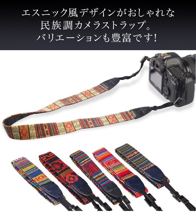 カメラストラップ民族調 カメラストラップ 民族調 おしゃれ 一眼レフ カメラ女子 カメラアクセサリー カメラ男子 かわいい