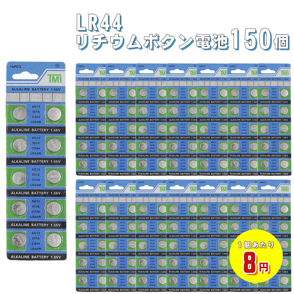 アルカリボタン電池 150個 メール配送 送料無料 LR44 ER-LR4410P_15M 予約販売品 計150個 新作送料無料 10個入りシート×15セット ボタン電池