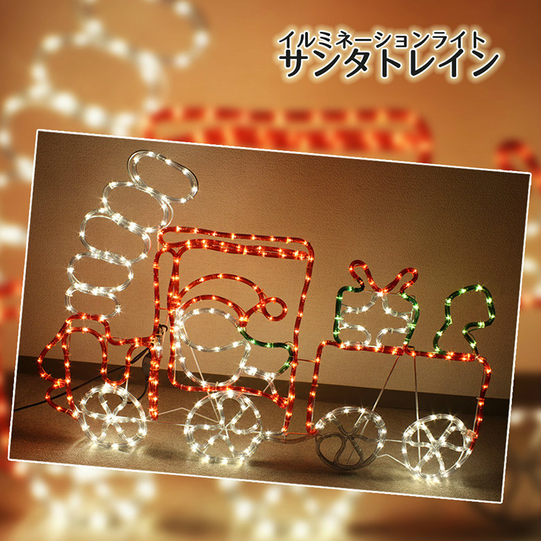 【期間限定!ポイント20倍 12/25 23:59まで】イルミネーション モチーフライト サンタトレイン ビッグサイズ 全長105cm チューブライト ロープライト クリスマス ディスプレイ 汽車 TRAIN-
