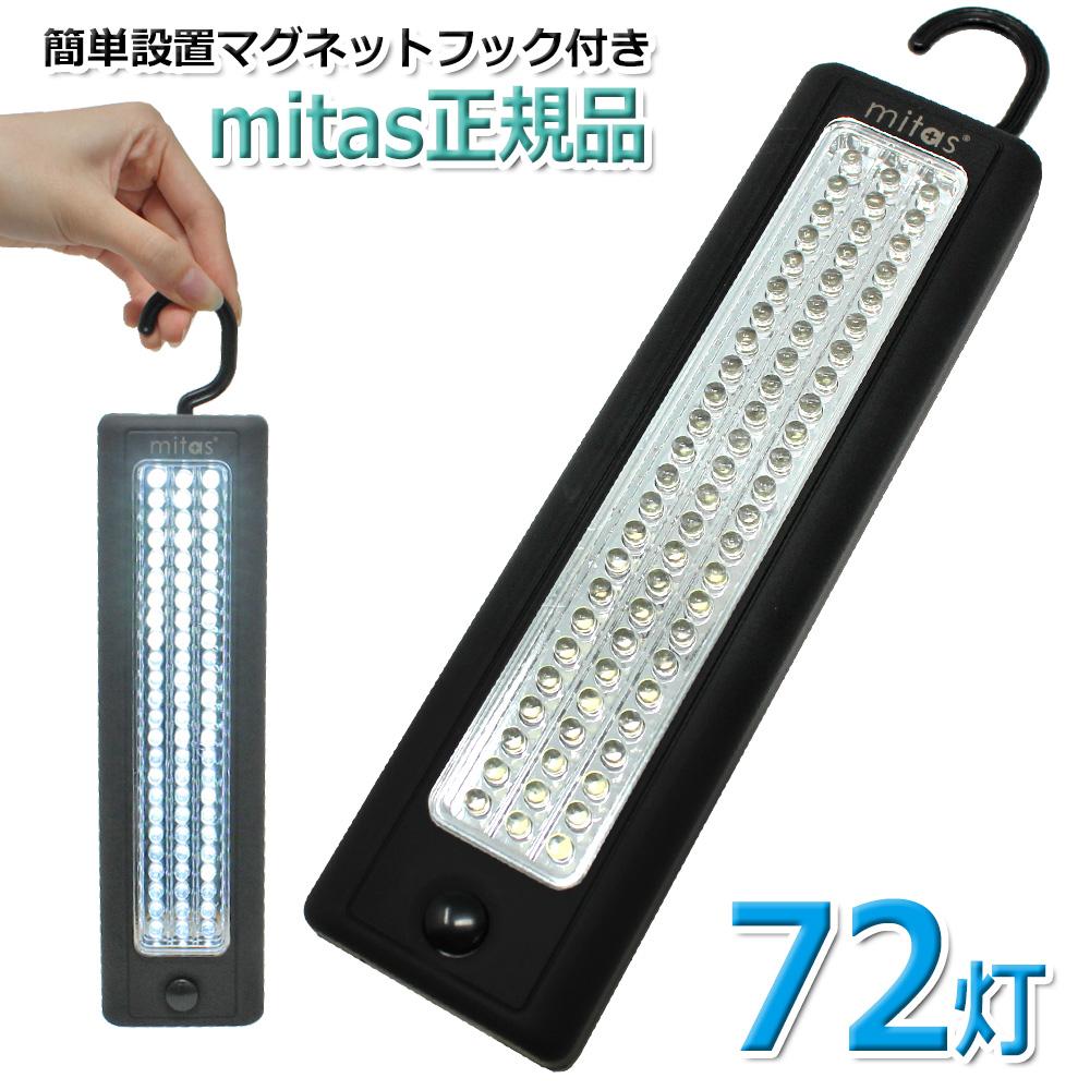 メール便 送料無料 LEDライト 72灯 大光量LEDライトバー 強力 明るい フック マグネット で設置しやすい LED 懐中電灯 72球 卓上 アウトドア 商品 新品 ハンディ ER-LBAR72 防災 乾電池式