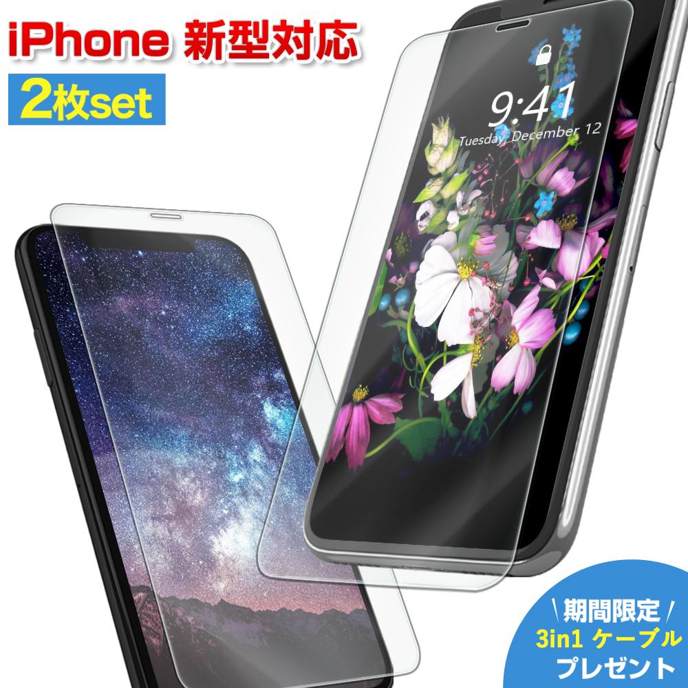 メール配送 送料無料 強化ガラス 9H 日本製 のガラス ガラスフィルム AGC旭硝子製 新型iPhone 安心の実績 高価 買取 強化中 iPhone12 iPhone12Pro Pixel3AXL ☆送料無料☆ 当日発送可能 XperiaAce Pixel3A iPhone11 Xperia1 HuaweiP30lite iPhone11Pro LGStyle2L-01L iPhone12mini iPhone12ProMax Max