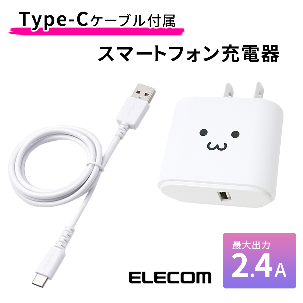 メール便 送料無料 ELECOM タイプc usb 定番キャンバス 特別セール品 充電器 USBポート付き ACアダプタ コンセント PSE認証済み Type-C ケーブル付き 持ち運び スマートフォン充電器 タブレット MPA-ACC04WF USB充電 アダプター USB スマートフォン ACアダプター スマートIC 同時充電 ACコンセント 2.4A