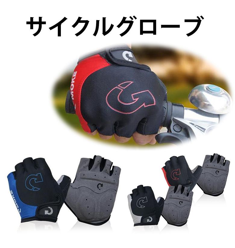 振動が伝わりにくく耐熱性にも優れ 新入荷 流行 マジックテープ仕様で無理なく手首を固定 通気性も良いので夏場の長時間使用もOK ER-BLGV ゆうメール配送 送料無料 サイクルグローブ ハーフフィンガー メンズ クロスバイク ロードバイク 手袋 指切り サイクリング 自転車 新商品!新型 半指 グローブ