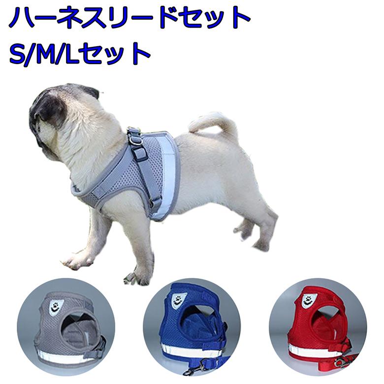 着脱もとっても簡単!足を入れてベルクロとフックを留めるだけ!ハーネスの裏側は柔らかい素材で散歩中の体への負担を軽減! ER-PHNS [ゆうメール配送][送料無料] ハーネスリードセット S/M/Lサイズ 小型犬 中型犬 メッシュ 装着しやすい ペットハーネス 犬 ハーネス リード ペット用品