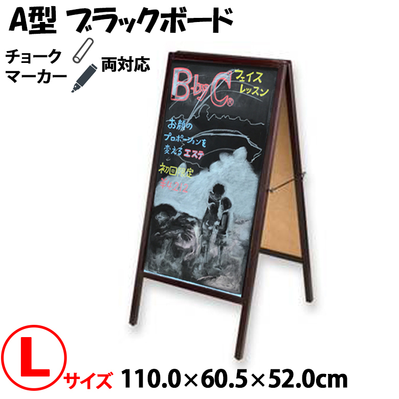 BB006 アスカ ブラックボード Lサイズ 両面 A型スタンド 2WAY チョーク&マーカー使用可 片面磁石 BB006