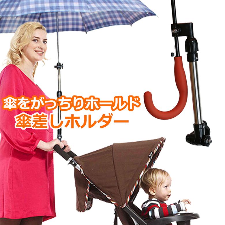 自転車傘スタンド 自転車 傘スタンド 傘ホルダー 傘立て 日傘スタンド 傘固定 スタンド 自転車用品 通勤 通学 チャリ 日除け 雨除け 紫外線対策 ER-BIST [送料無料]