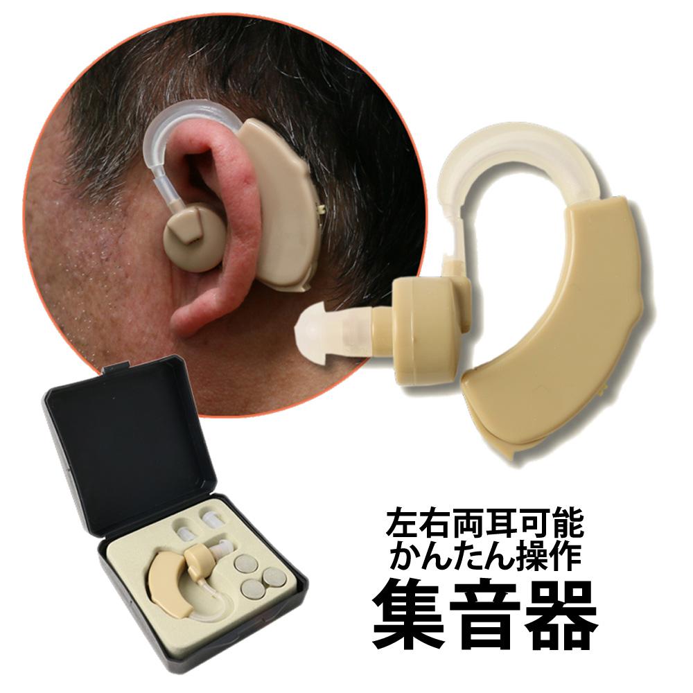 <title>コンパクトな耳かけ式集音器です ゆうメール配送 送料無料 集音器 耳かけ 左右両耳 対応 ボリュームダイヤル 音量調節機能 耳かけ集音器 集音機 電池式 LR44 イヤホンキャップ付 トレンド ER-EASC</title>