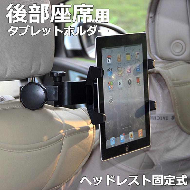 定形外郵便 送料無料 タブレット 車載ホルダー 後部座席 ヘッドレスト タブレットホルダー 車載 マウントホルダー タブレットPC mini3 Air2 iPad4 iPad 定番の人気シリーズPOINT ポイント 入荷 Pro 新作送料無料 Air mini2 mini ER-CRTB