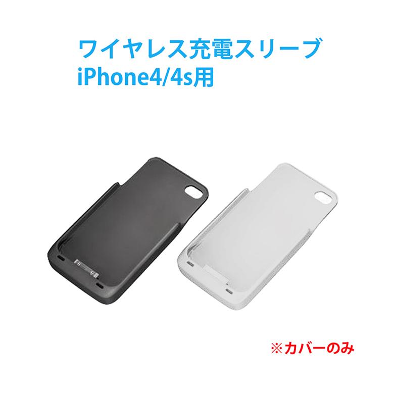 送料無料 ワイヤレス充電カバー マクセル ワイヤレス充電カバー ブラック iPhone4/4S用充電用カバー エアボルテージ Qi(チー)準拠 maxel WP-SL10A