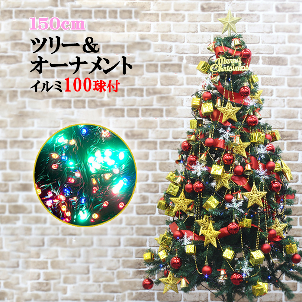 【期間限定!ポイント20倍 12/25 23:59まで】クリスマスツリー 150cm クリスマスツリーメガセット オーナメント 電飾 LED 100球 セット おしゃれ オーナメント付 飾り イルミネーション オーナメントセット CHRISTMASTREE-150/ER-100LED10/ER-ONMT-150