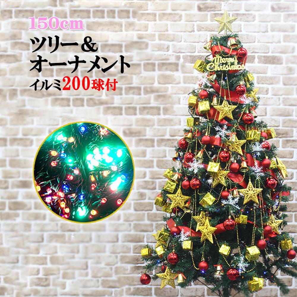 【期間限定!ポイント20倍 12/25 23:59まで】クリスマスツリー 150cm クリスマスツリーメガセット オーナメント 電飾 LED 200球 セット おしゃれ オーナメント付 飾り イルミネーション オーナメントセット CHRISTMASTREE-150/ER-200LED15/ER-ONMT-150