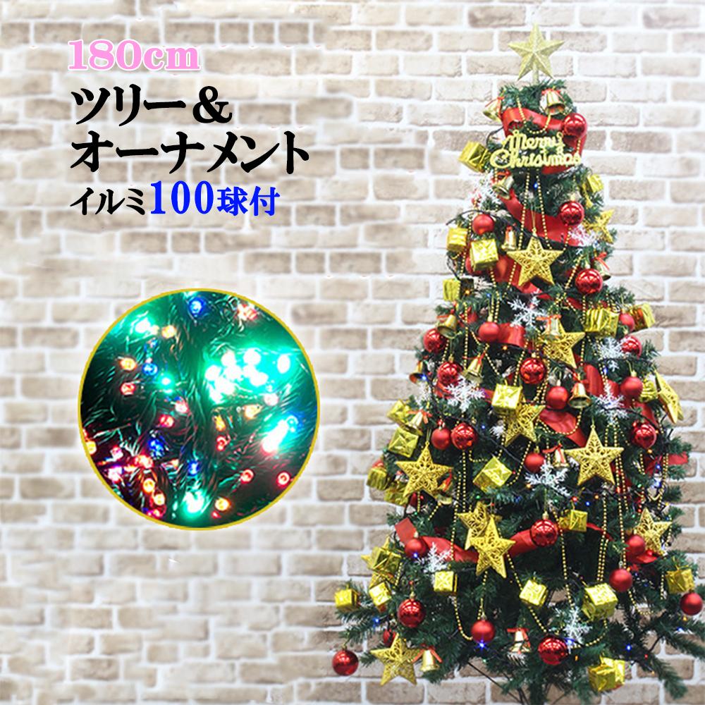 【期間限定!ポイント20倍 12/25 23:59まで】クリスマスツリー 180cm クリスマスツリーメガセット オーナメント 電飾 LED 100球 セット おしゃれ オーナメント付 飾り イルミネーション オーナメントセット CHRISTMASTREE-180/ER-100LED10/ER-ONMT-180